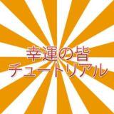 miniature Fond style Manga